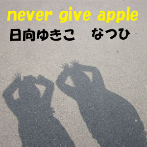never give apple;
